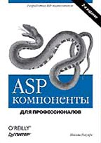 ASP компоненты. Для профессионалов. Изд.2. Пауэрс