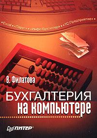 Книга Бухгалтерия на компьютере. Филатова. Питер. 2005