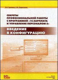 Книга Введение в конфигурацию 1С: Зарплата и Управление Персоналом. Грянина