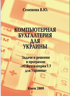 Книга Компьютерная бухгалтерия для Украины (2008). Задачи и решения в программе 1С:Бухгалтерия 7.7 д