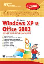 Книга Windows XP и Office 2003. Справочник пользователя ПК. Самоучитель. Журин