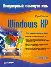 Книга Windows XP. Популярный самоучитель. 2-е изд. Зозуля