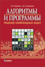 Книга Алгоритмы и программы. Решение олимпиадных задач. Порублев