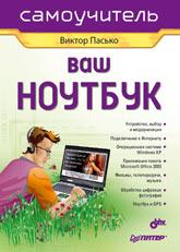 Книга Ваш ноутбук. Самоучитель. Пасько