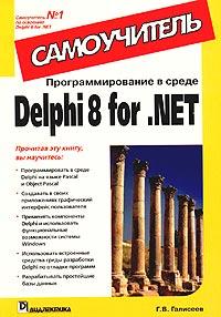 Книга Программирование в среде Delphi 8 for .NET. Самоучитель. Галисеев