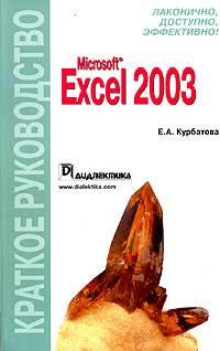 Книга Microsoft Excel 2003. Краткое руководство. Курбатова
