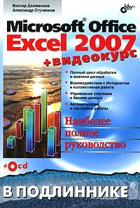 Книга Microsoft Office Excel 2007 В подлиннике + Видеокурс. Долженков (+CD)