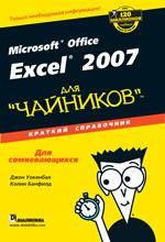 Книга Microsoft Office Excel 2007 для чайников. Краткий справочник. Уокенбах