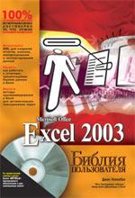 Книга Библия пользователя. Excel 2003. Джон Уокенбах. 2004