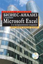 Книга Бизнес-анализ с помощью Microsoft Excel, 2-е исправленное издание. Карлберг