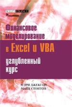 Книга Особенности финансового моделирования с помощью Excel и VBA. Мэри Джексон