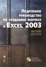 Книга Подробное руководство по созданию формул в Excel 2003. Джон Уокенбах
