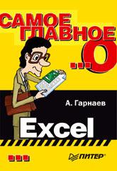 Книга Самое главное о… Excel. Гарнаев. Питер