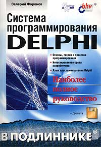 Купить Книга Система программирования Delphi +дискета в подлиннике. Фаронов. 2003