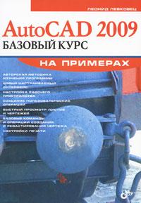 Книга AutoCAD 2009. Базовый курс. На примерах. Левковец