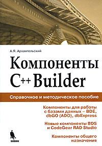 Книга Компоненты C++Builder.Справочное пособие. Архангельский