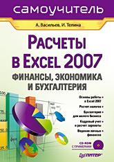 Книга Расчеты в Excel 2007: финансы, экономика и бухгалтерия. Самоучитель.Васильев (+CD)