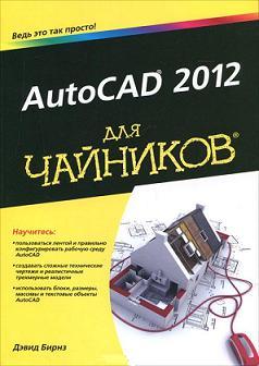 AutoCAD 2012 для чайников. Дэвид Бирнз