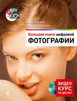 Большая книга цифровой фотографии (+DVD). Гурский, Мокроусова