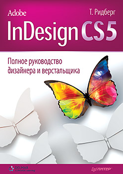 Adobe InDesign CS5. Полное руководство дизайнера и верстальщика. Ридберг