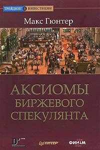 Книга Аксиомы биржевого спекулянта. Гюнтер