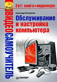 Книга Видеосамоучитель. Обслуживание и настройка компьютера.Ватаманюк (+CD)