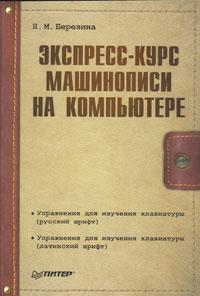 Книга Экспресс-курс машинописи на компьютере. Березина