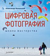 Книга Цифровая Фотография. Школа мастерства.Беленький