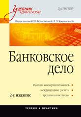 Книга Банковское дело: Учебник для вузов. 2-е изд.Белоглазовой