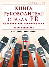 Книга руководителя отдела PR: практические рекомендации. 2-е изд.Гундарин