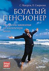 Книга Богатый пенсионер. Все способы накопления на обеспеченную жизнь.Макаров