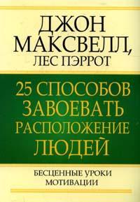 Книга 25 способов завоевать расположение людей. 2-е изд. Максвелл