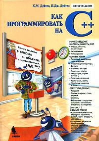 Книга Как программировать на С++. 5-е изд. Дейтел