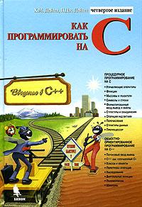 Книга Как программировать на C. 4-е изд. Дейтл