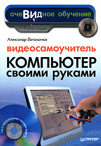 Книга Видеосамоучитель. Компьютер своими руками (+CD). Ватаманюк