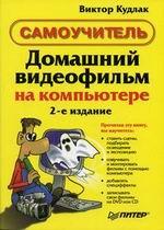 Книга Домашний видеофильм на компьютере. Самоучитель. 2-е изд. Кудлак. Питер. 2005
