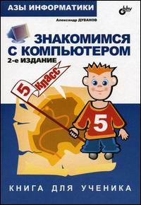 Книга Знакомимся с компьютером. Книга для ученика. 2-е изд. Дуванов