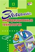 Книга Знакомьтесь, информационные технологии. Воловник. BHV. 2002