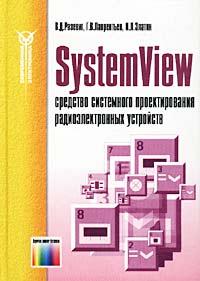 Книга SystemView - средство системного проектирования. Разевиг