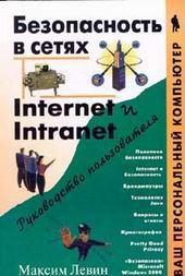 Книга Безопасность в сетях Internet и Intranet. Руководство пользователя. Левин