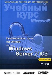 Купить Книга Безопасность сети на основе Windows Server 2003. (Экзамен №298) Брэгг