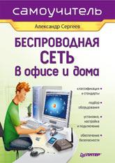 Книга Беспроводная сеть в офисе и дома. Самоучитель. Сергеев