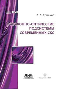 Книга Волоконно-оптические подсистемы современных СКС. Семенов