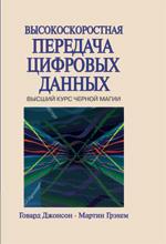 Книга Высокоскоростная передача цифровых данных: высший курс черной магии. Говард В. Джонсон