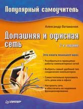 Книга Домашняя и офисная сеть. Популярный самоучитель. 2-е изд. Ватаманюк