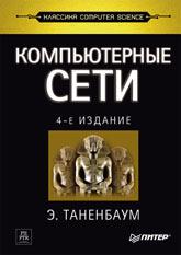 Книга Компьютерные сети. 4-е изд. Таненбаум. Питер