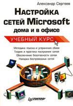 Книга Настройка сетей Microsoft дома и в офисе. Учебный курс. Сергеев