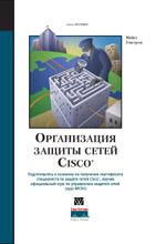 Книга Организация защиты сетей Cisco. Уэнстром. 2003