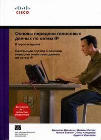 Книга Основы передачи голосовых данных по сетям IP. 2-е изд. Дэвидсон