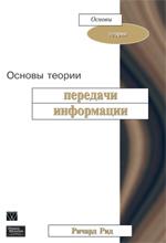 Книга Основы теории передачи информации. Ричард Рид
